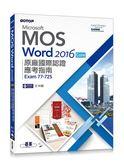 Microsoft MOS Word 2016 Core 原廠國際認證應考指南 (Exam 77-725)