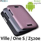 IDEA 流沙系列保護殼 HTC One S Z520e Ville 霧面磨砂 硬殼 洛克 ROCK