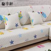卡通沙發墊布藝四季通用組合套裝可愛正韓棉質韓式三人防滑沙發套月光節
