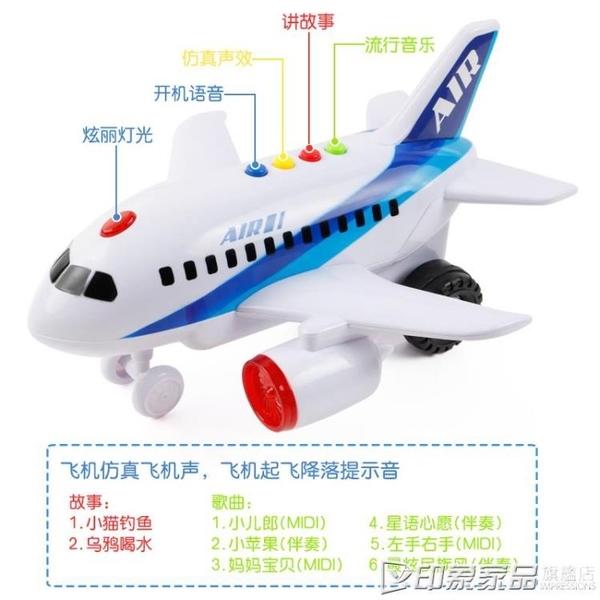 慣性兒童男孩子飛機音樂小孩套裝寶寶玩具車客機大號空中巴士模型 印象家品