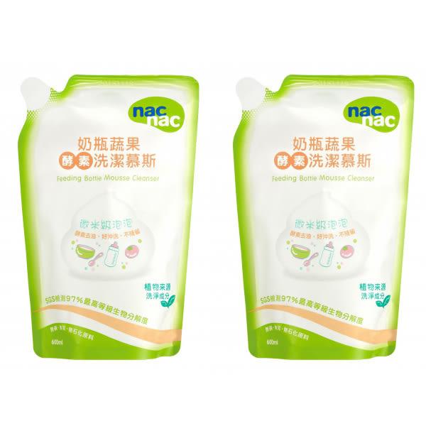nac nac - 奶瓶蔬果酵素洗潔慕斯 補充包600ml -2包