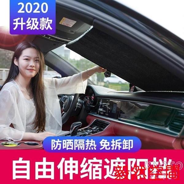 汽車車窗遮陽簾防曬隔熱擋陽板自動伸縮車內前後擋吸盤式遮光夏季 【快速】