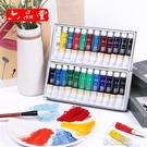 中國畫顏料12色18色24色成人初學者國畫工具套裝專業水墨畫工筆畫小 快速出貨