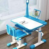 (一件免運)學習桌兒童書桌寫字桌椅套件學生家用寫字台學習桌作業桌子可升降XW