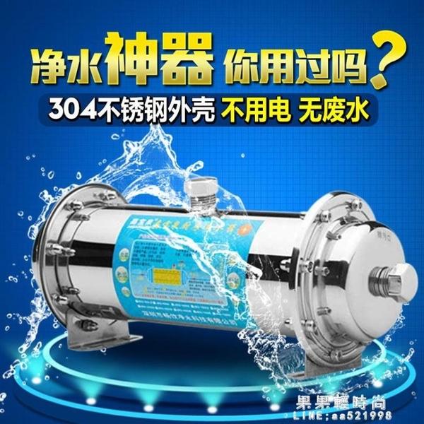 淨水機 凈水器家用直飲廚房除垢自來水過濾器不銹鋼管道超濾機促銷 果果輕時尚NMS
