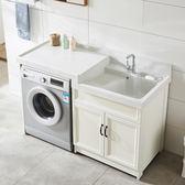 小戶型太空鋁洗衣機櫃子陽臺洗衣櫃洗衣池組合櫃一體櫃伴侶【帝一3C旗艦】YTL