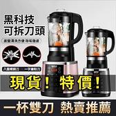 110V加熱破壁機豆漿機榨汁機家用全自動多功能豆漿料理榨汁攪拌免濾可拆刀