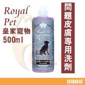 Royal Pet問題皮膚專用洗劑500ml【寶羅寵品】