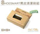 ○糊塗鞋匠○ 優質鞋材 K61 美國 SHOESMART麂皮清潔刷組 Nubuck皮 保養 清潔