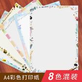 混色A4彩色打印紙辦公學生多功能影印紙