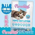 PurreLand 倍淨豆腐貓砂-原味-6包入