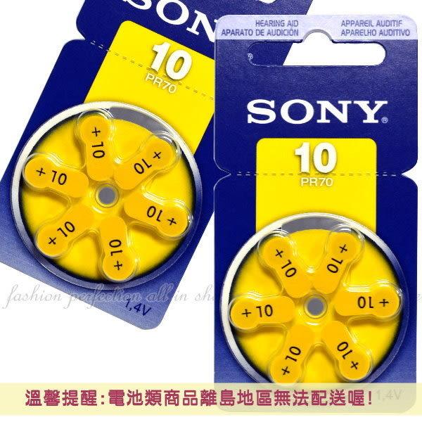 【GN231】SONY 助聽器電池 PR70 (10)『6入』SONY電池★EZGO商城★