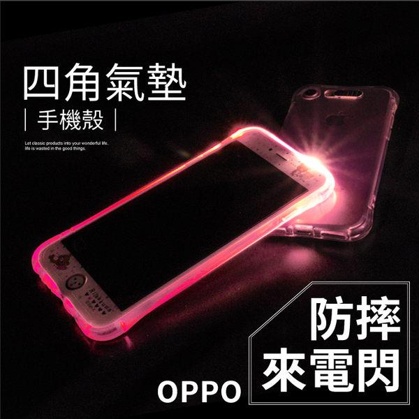 OPPO f1s 四角氣墊防摔來電閃 手機殼 保護殼 保護套 實拍6色現貨