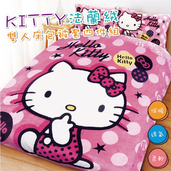 *華閣床墊寢具*HELLO KITTY 搖滾點子 法蘭絨雙人鋪棉床包四件組
