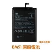 【免運費】送4大好禮【含稅附發票】小米 BM51 小米 Max3 Max 3 原廠電池 Xiaomi