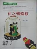 【書寶二手書T1/翻譯小說_CXL】夜之蜘蛛猴_村上春樹, 賴明珠