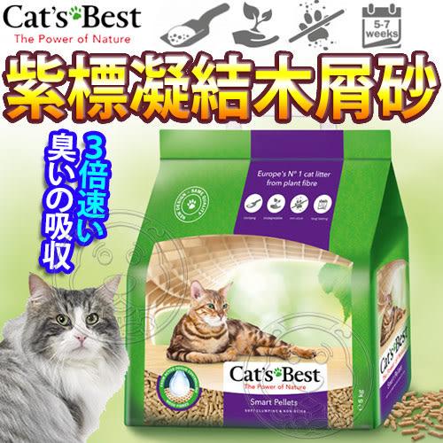 【培菓平價寵物網】德國凱優CATS BEST》紫標凝結木屑砂(專為長毛貓)-20L/10kg(買2包可免運費)