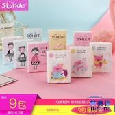 【9包】印花小包紙巾便攜式隨身裝可愛便攜式手帕紙【英賽德3C數碼館】