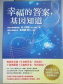【書寶二手書T8/勵志_KSC】幸福的答案基因知道_康平, 村上和雄