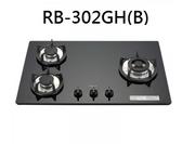 【歐雅系統 】林內Rinnai 檯面式防漏爐鑄鐵爐架RB 302GH B W