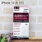 【ACEICE】背面鋼化玻璃保護貼 iPhone 12 (6.1吋)
