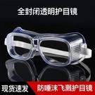 護目鏡 護目鏡勞保防飛濺騎行工作防塵打磨防風沙灰塵防飛沫防護眼鏡風鏡【618優惠】