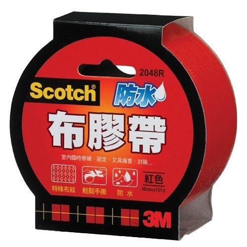 《享亮商城》2048R 紅色 48mm強力防水布膠帶 3M
