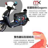 【網特生活】meekee GOGORO 2 專用車罩車身保護套防刮車套.電動機車科技周邊配備環保綠能