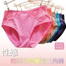 (六件一組)內褲/舒適 柔軟手感 親膚 好穿 蕾絲三角褲【小百合】U 6633