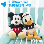 Norns 【日貨Nakajima長絨毛娃娃-M號】 迪士尼 娃娃 玩偶 玩具 禮物