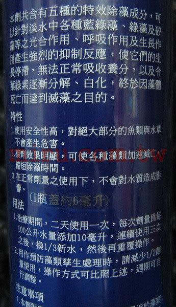 【西高地水族坊】TBS翠湖 除藻劑(250ml)(新包裝)-網路銷售授權商店