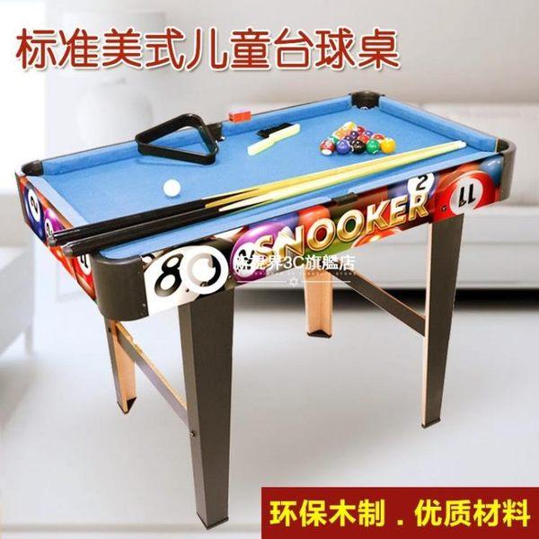 美式兒童撞球桌 木質大號臺球玩具標準臺球案臺球桌