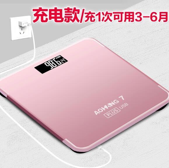 電子秤 USB可充電家用電子稱體重秤精準成人 潮流小鋪