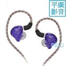 平廣 送袋 FiiO FH1s 紫色 耳機 一圈一鐵 雙單體 CIEM插 可換線 線控 耳道式 有線款 保一年
