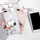 【SZ14】iphone 6s 手機殼 立體趴趴史努比 iphone6手機殼 iphone 7/8 plus手機殼