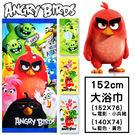 Angry Birds 憤怒鳥 浴巾 海灘巾 大浴巾 毛巾 MIT