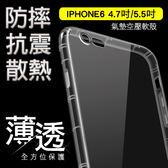 【marsfun火星樂】蘋果IPHONE 6 4.7吋/5.5吋 氣墊空壓 軟殼 APPLE 空壓殼 氣墊殼 防震 防摔 空壓軟套  jlw