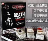 犯罪現場 派對桌游卡牌桌面游戲推理益智玩具        瑪奇哈朵