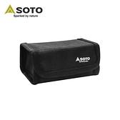 [好也戶外]SOTO 高山爐(SOD-310)收納包 NO.SOD-310CS