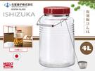 日本製 石塚硝子 復刻版漬物罐附勺  玻璃醃漬罐/漬物罐/發酵罐/梅酒罐』 4L《Midohouse》