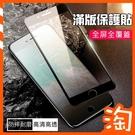IPhone11 Pro max IPhone8 Plus 蘋果 I7+ I8+ 全玻璃滿版保護貼i11玻璃貼螢幕貼XR Xs全屏螢幕保護全玻璃