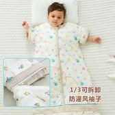 兒童睡袋嬰兒睡袋春秋薄款寶寶睡袋秋冬款棉質兒童防踢被中大童春夏季四季