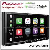 【愛車族購物網】Pioneer 先鋒 AVH-Z5050BT 7吋 Apple CarPlay 安卓觸控式主機 CD/DVD/USB/藍芽