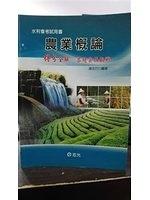 二手書博民逛書店 《農業概論(水利會考試)》 R2Y ISBN:9861286411│陳茂竹