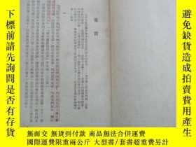 二手書博民逛書店唯物辯證法罕見華中版26196 羅遜塔爾著 嶽光譯 新華書店 出