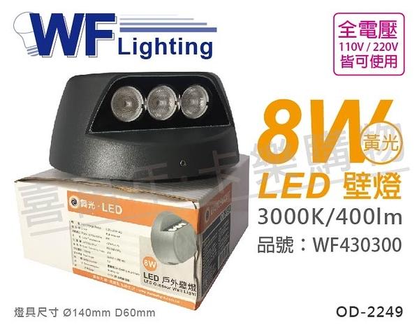 舞光 OD-2249 6W 3000K 黃光 全電壓 LED壁燈   _WF430300
