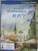【書寶二手書T3/大學商學_XHA】經濟學7/e_王銘正