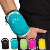 跑步手機袋手腕手臂包iphone6pplus蘋果6s運動臂套帶健身男女裝備花間公主