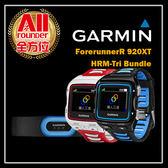 預購品【Garmin】【全方位慢跑概念館】ForerunnerR 920XT 鐵人三項運動錶+可下水心跳帶(0100117426)
