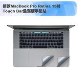 新款MacBook Pro Retina 15吋Touch Bar全滿版手墊貼-太空灰(A1707)